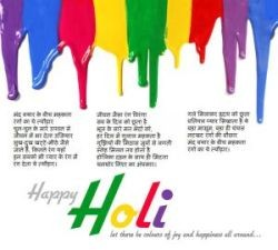 The colours of Holi